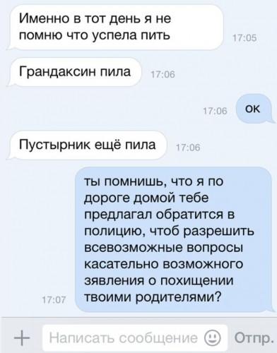 Защита настаивает, что девушка была не против уехать в Екатеринбург Скрин переписки «ВКонтакте»