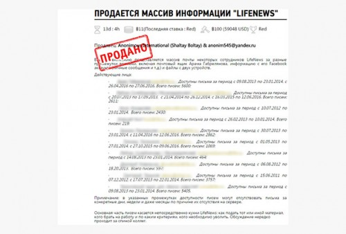 Массив Lifenews был выкуплен неизвестными и передан для публикации группе «Анонимный интернационал»