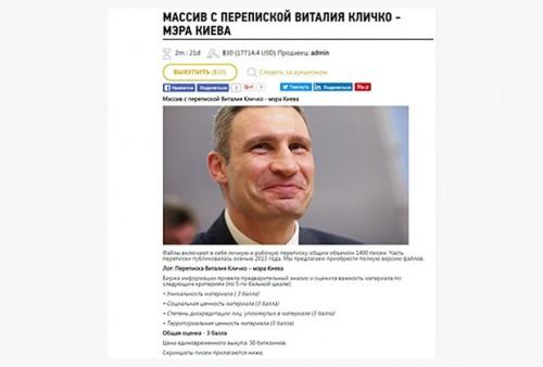 Выставленный на продажу массив информации о мэре Киева Виталии Кличко