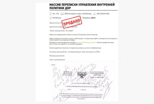 Переписку чиновников из ДНР уже приобрел неизвестный покупатель