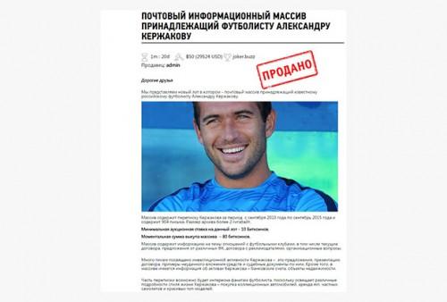 Массив данных по футболисту Александру Кержакову