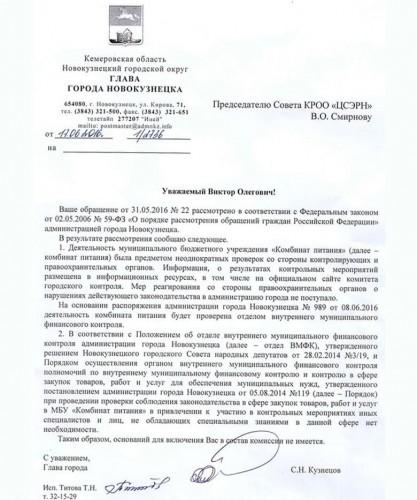 Ответ главы г. Новокузнецка председателю КРОО «Центр социально-экономического развития населения»