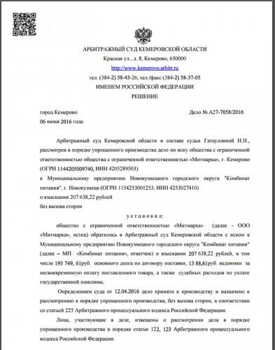Выдержка из решения суда по иску ООО «Митмарка»