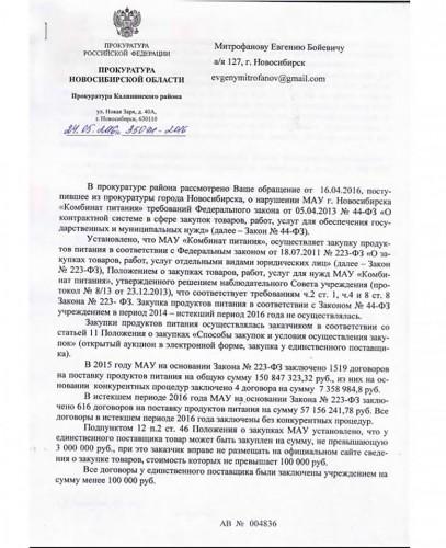 Ответ прокуратуры Новосибирской области Евгению Митрофанову о закупках МАУ «Комбинат питания»
