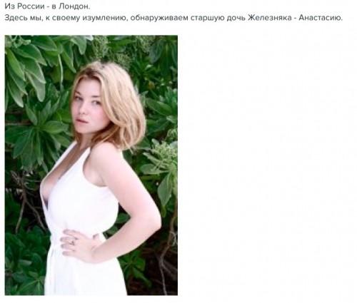 Старшая дочь Железняка - Анастасия