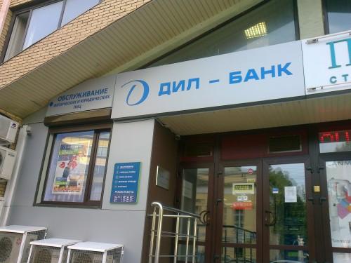 С помощью переоцененных ипотечных бумаг из Дил-банка, НПФ «Благовест» и других пенсионных фондов мошенники могли вывести до 8 млрд рублей