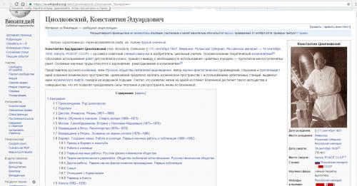 Скриншот из Википедии