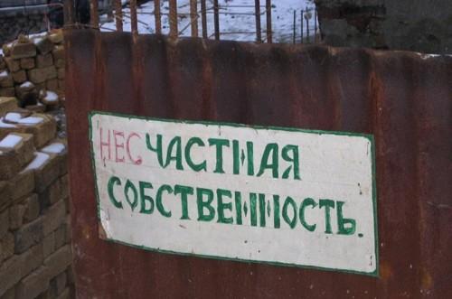 federalnyi-sud-priznal-nezakonnym-natsionalizatsiju-chastnogo-imushestva-v-krymu-48858-96