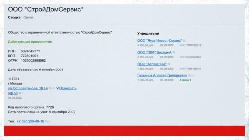 Компании Евгения Медведева и Олега Северинова аффилированы - у них общий учредитель